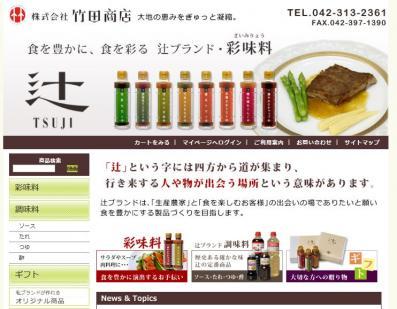 竹田商店ホームページ