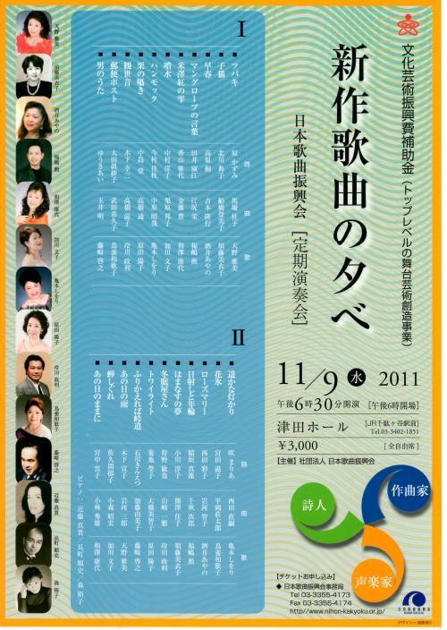 ちらし_convert_20111020232227