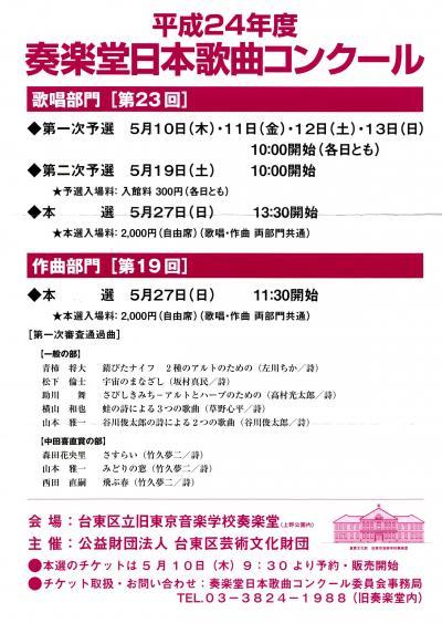ナカタ_convert_20120414075018