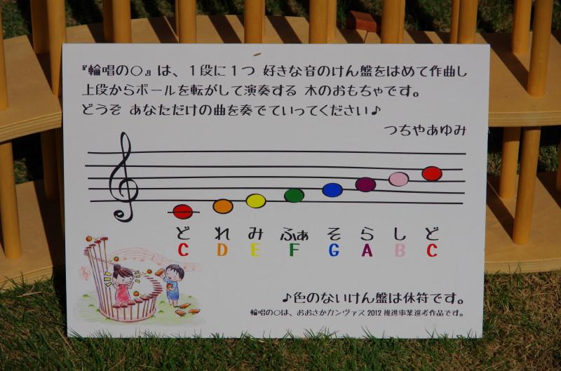 うまみ つちやさんの木琴階段 説明