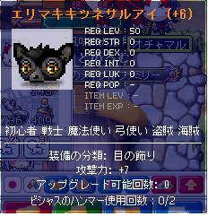 エリマキA7