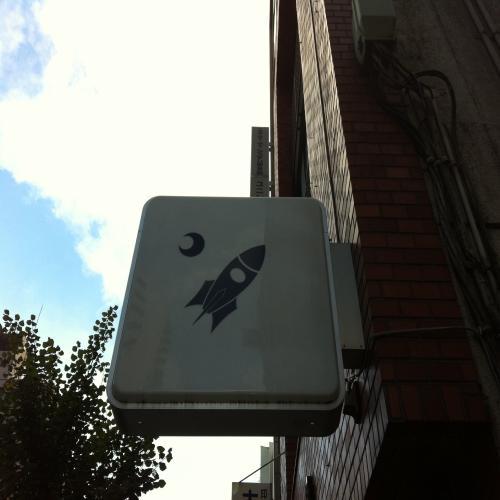 rocketcafe外観