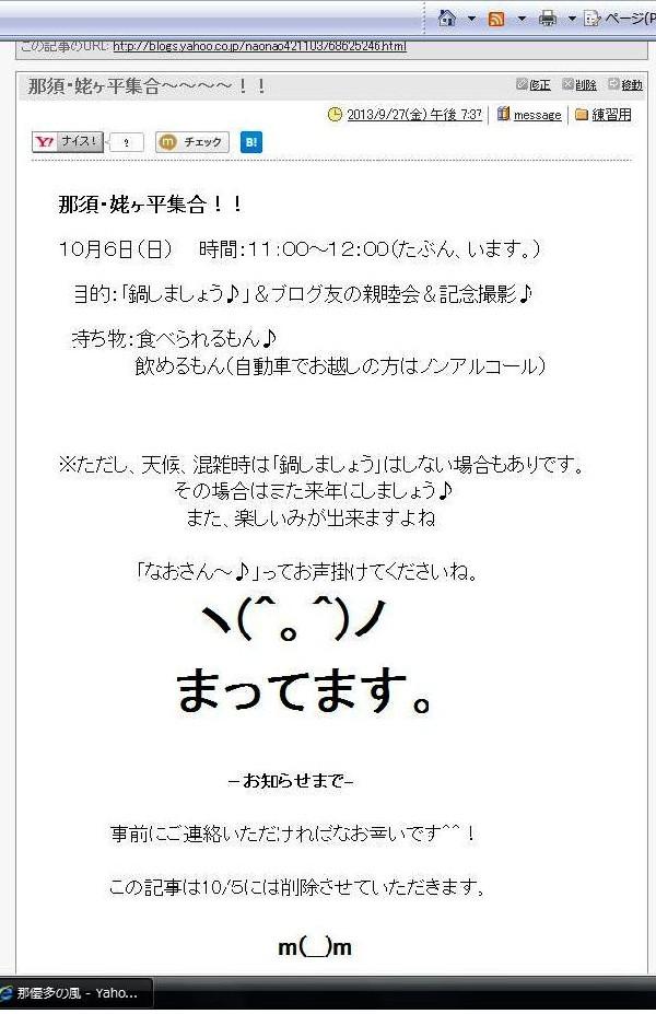 10.06姥ヶ平