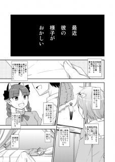 心恋5サンプル1