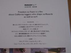 NALU 2010年7月号 No.77 DVD