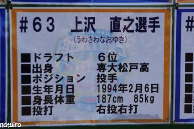 1月29日鎌スタ