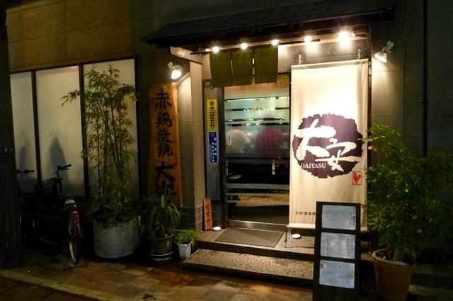 Daiyasu_5.jpg