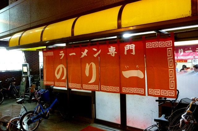 Noriichi_3.jpg