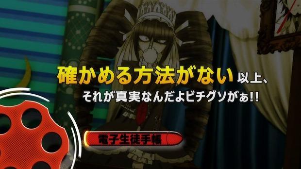 ダンガン 07話10