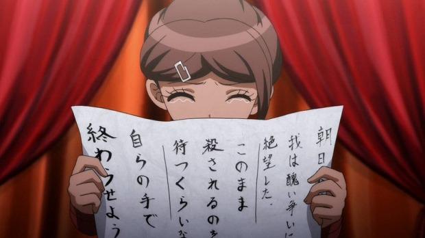 ダンガン 09話10
