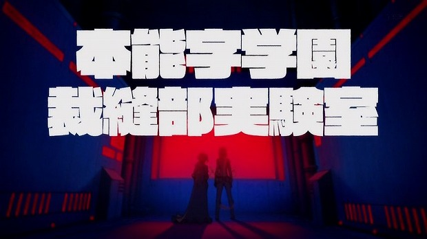 キルラキル 03話10