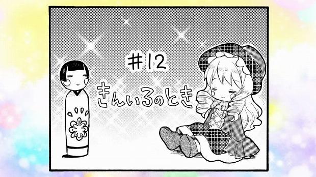 きんモザ 11話43
