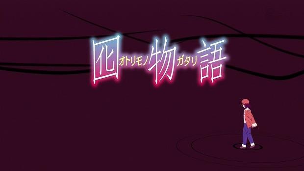 囮物語 01話7
