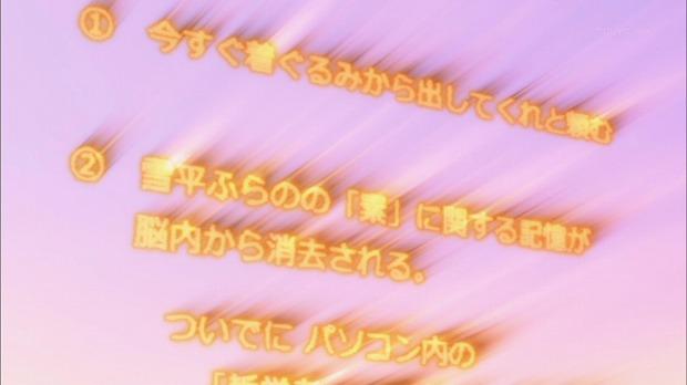 のうコメ 06話34