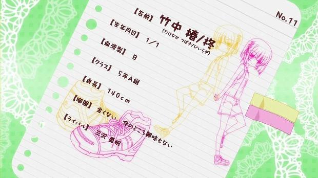 ロウきゅ 11話20