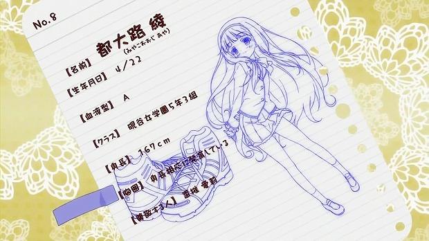 ロウきゅ 08話18