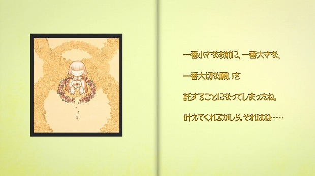 ローゼン 13話18