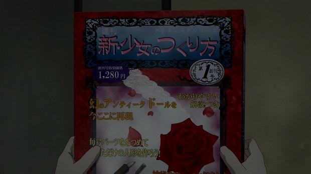 ローゼン 05話