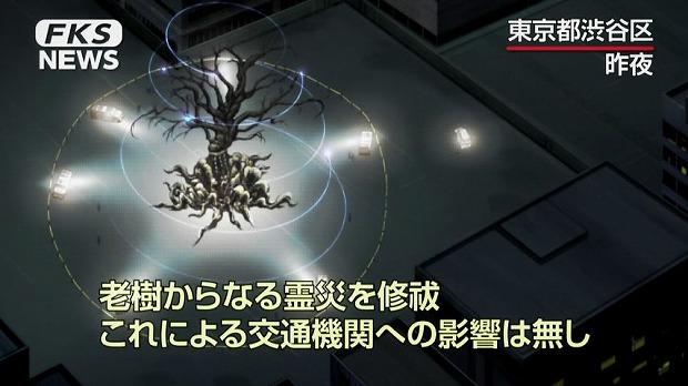 東京レイヴ 01話20