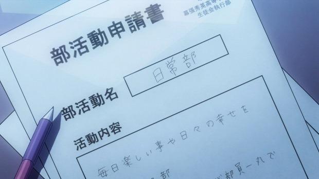 ワタモテ 10話14