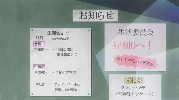 ワタモテ 10話17