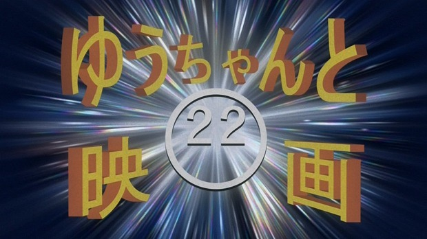 ワタモテ 09話