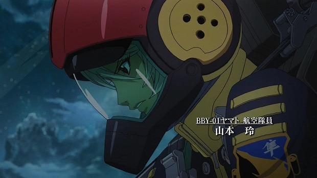 ヤマト 20話3