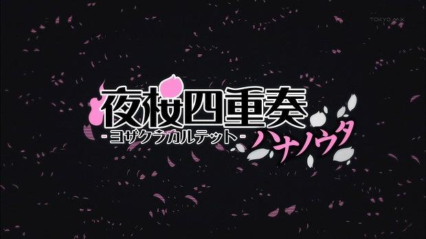 夜桜四重奏 01話
