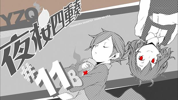夜桜四重奏 11話15