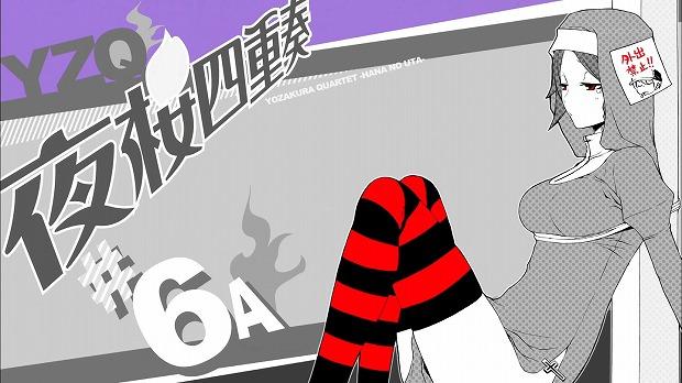 夜桜四重奏 06話15