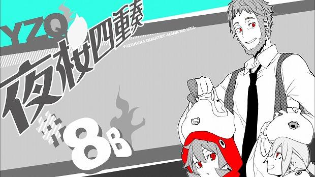 夜桜四重奏 08話17
