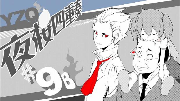 夜桜四重奏 09話21