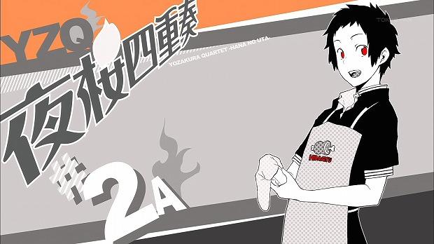 夜桜四重奏  02話17