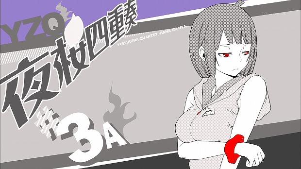 夜桜四重奏 03話