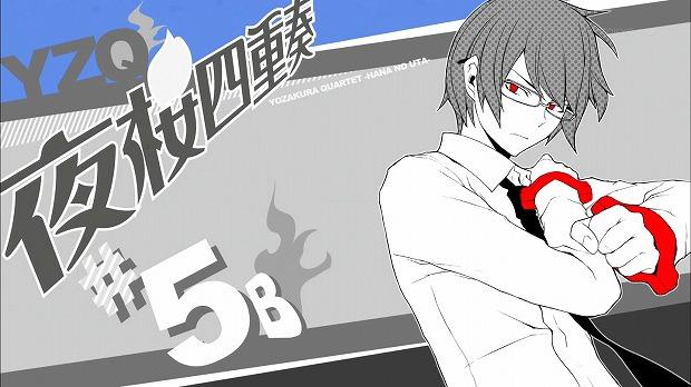 夜桜四重奏 05話17