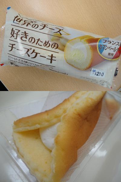 世界のチーズ好きのためのチーズケーキ (2)