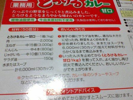 業務用カレー (1)