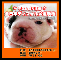 ディフォルメ展示会宣伝バナーサンプル01 のコピー-003