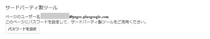 ダッシュボード - Google+