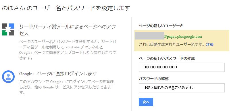 Google アカウント