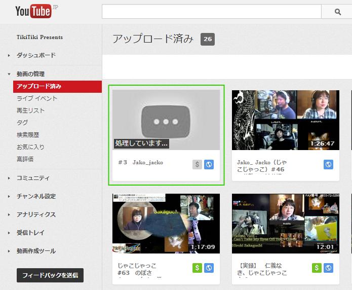 アップロード済み - YouTube