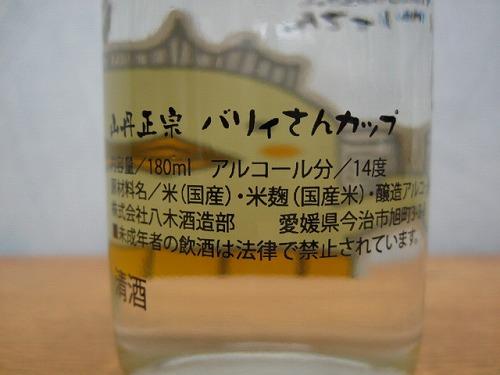 山丹正宗 バリィさんカップ