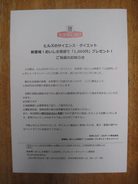 ヒルズのサイエンス・ダイエット キャンペーン 2013