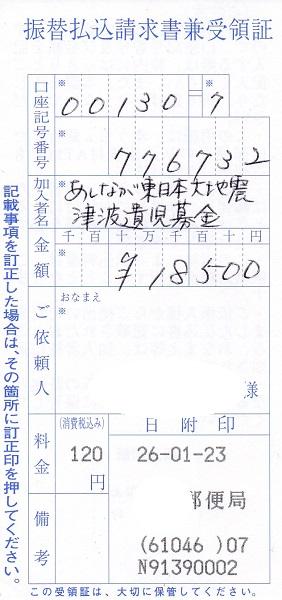IMG_20140123_0001.jpg