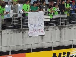 日本の震災をお祝いします