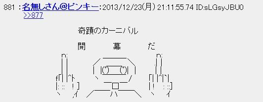 20131224010328.jpg