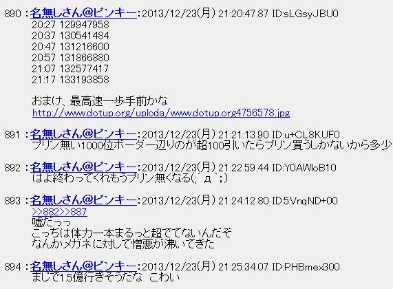 20131224010440.jpg