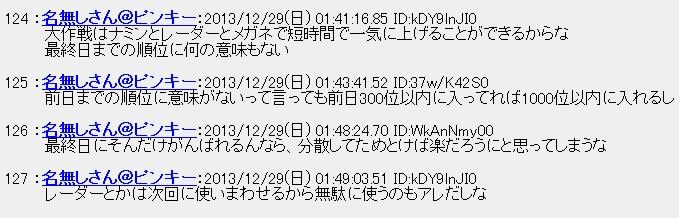 20131229015016.jpg
