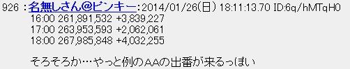 20140126182625.jpg