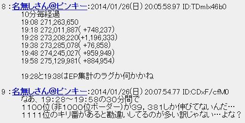 20140126203340.jpg